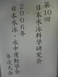 日本水泳・水中運動学会