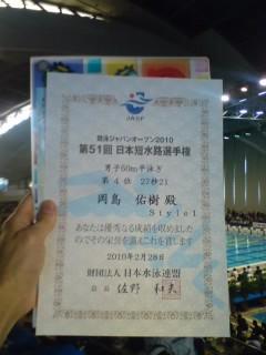 ジャパンオープン2010 決勝