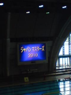 ジャパンマスターズ