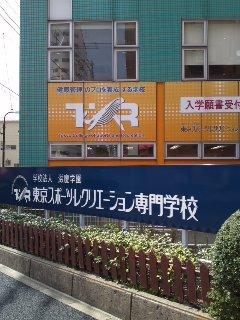 東京スポーツ・レクリエーション専門学校