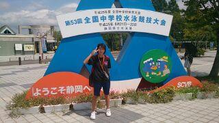 全国中学2013 in静岡